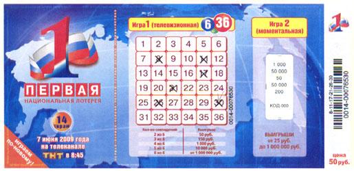 kak-viigrat-v-lotereyu-7-iz-49