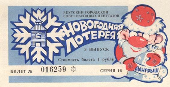 Как сделать лотерейный билет на новый год