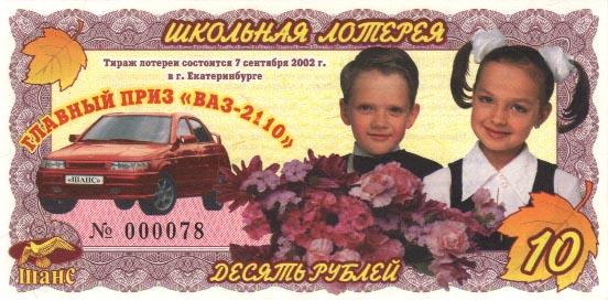 Лотерейный билет своими руками картинки 198